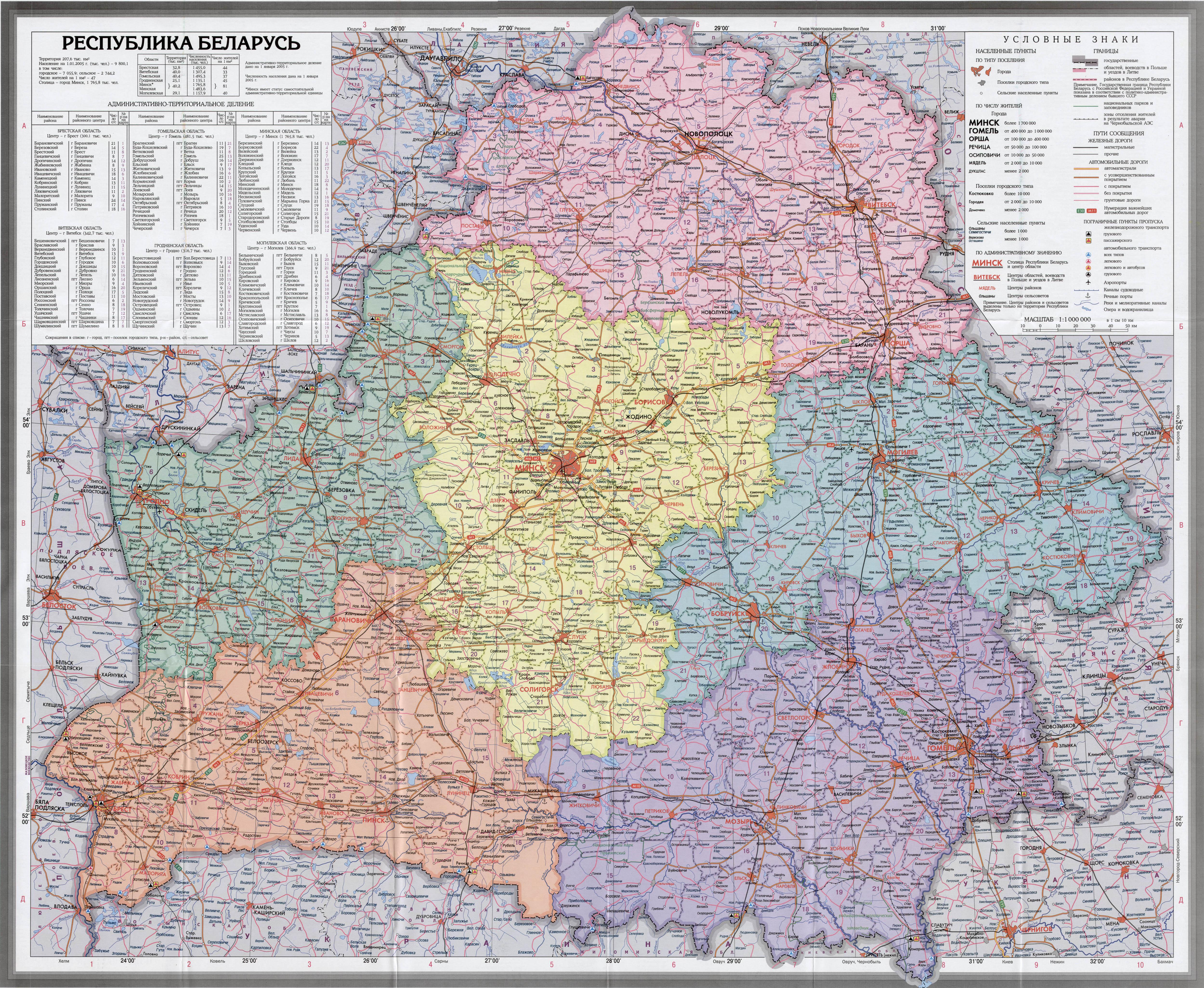 Детальная административня карта
