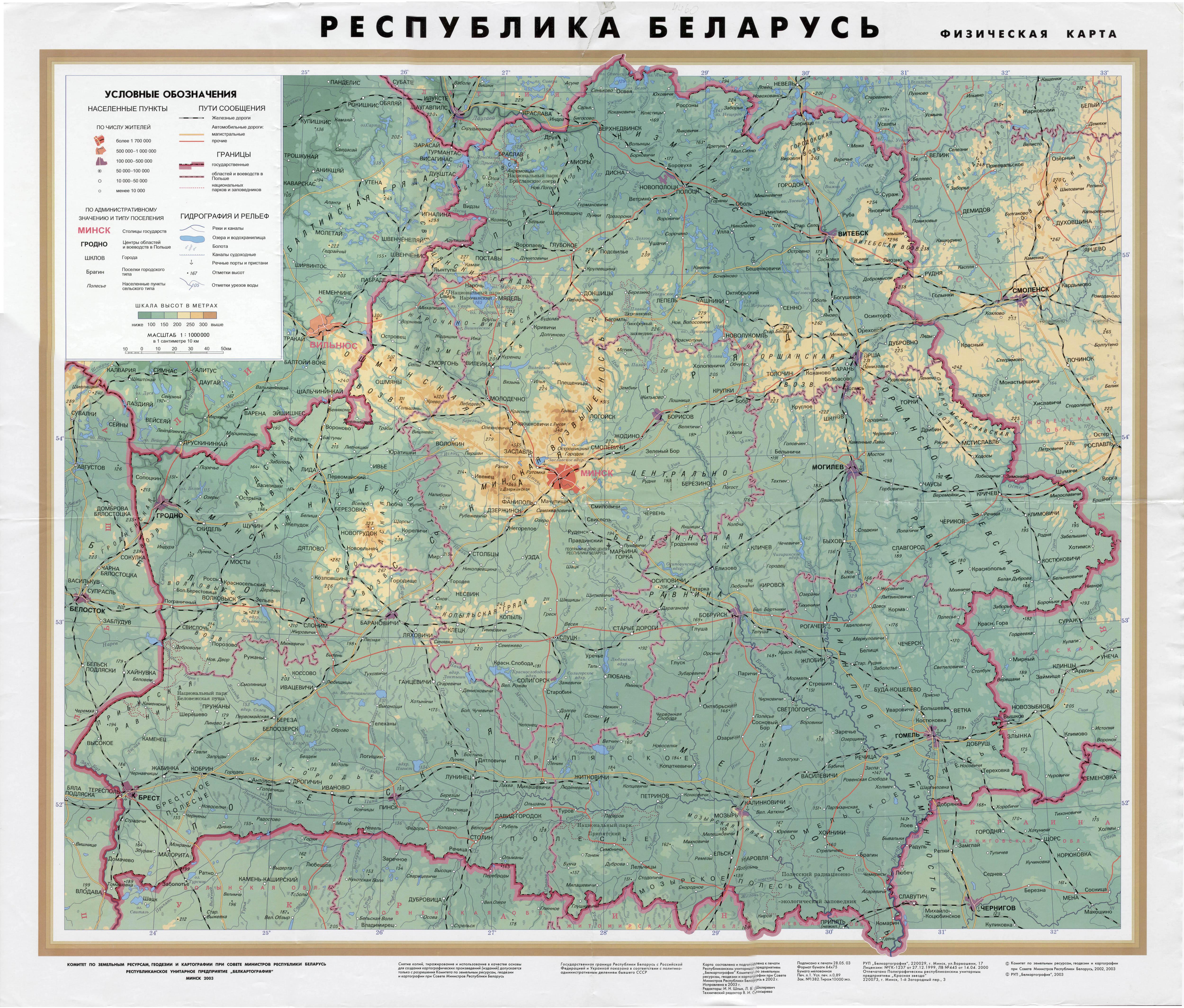 Карта беларуси в формате nm2 скачать бесплатно